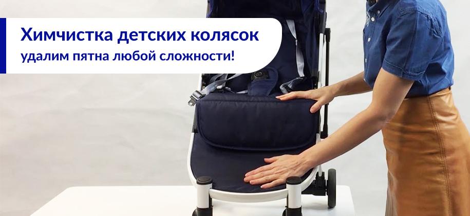 химчистка детских колясок
