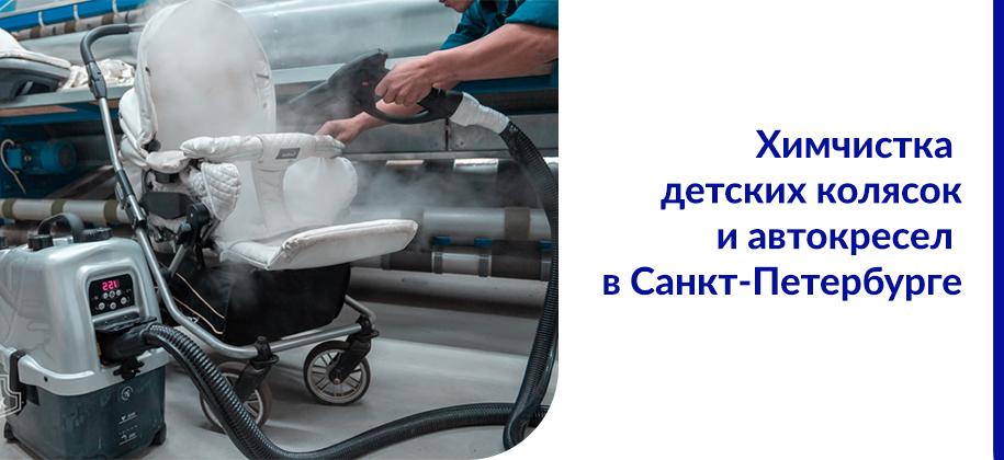 химчистка детских колясок в Санкт-Петербурге