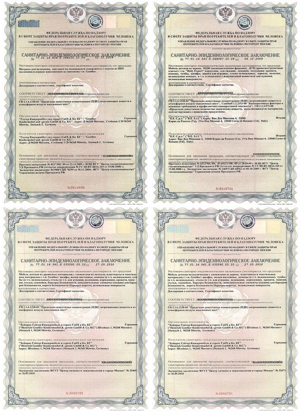 сертификат средства для химчистки колясок