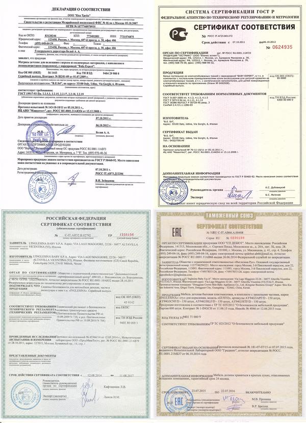 сертификат качества химчистки колясок