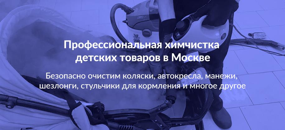 химчистка детских колясок в Москве